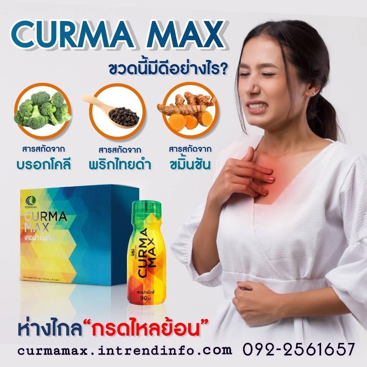 เคอร์ม่า แม็กซ์ CURMA MAX